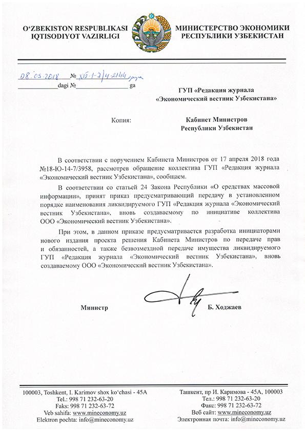 Xat_Vazirlik